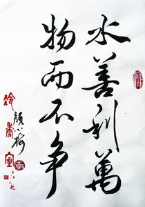 chinese cursive script tattoo - photo #4