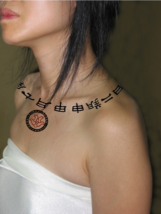 chinese stamp tattoos chinese seal designs name stamp tattoo. Black Bedroom Furniture Sets. Home Design Ideas
