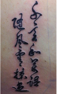 chinese cursive script tattoo - photo #6