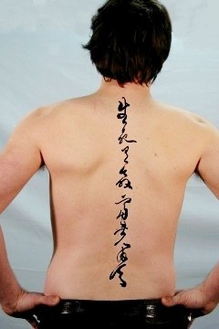 Quotes Tattoo, Famous Chinese Sayings, Meaningful Sentence